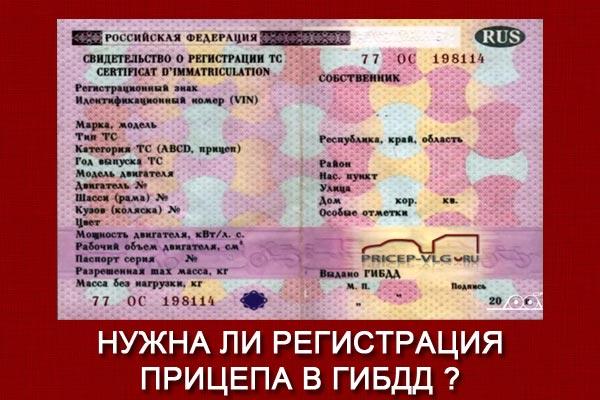 Регистрация прицепа без документов через суд исковое