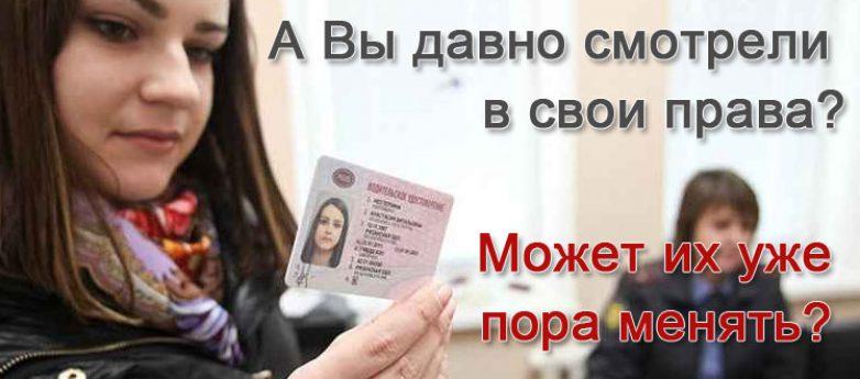 Замена-водительского-удостоверения