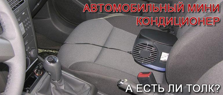 Автомобильный мини кондиционер: есть ли в нем толк