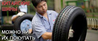 Китайские шины