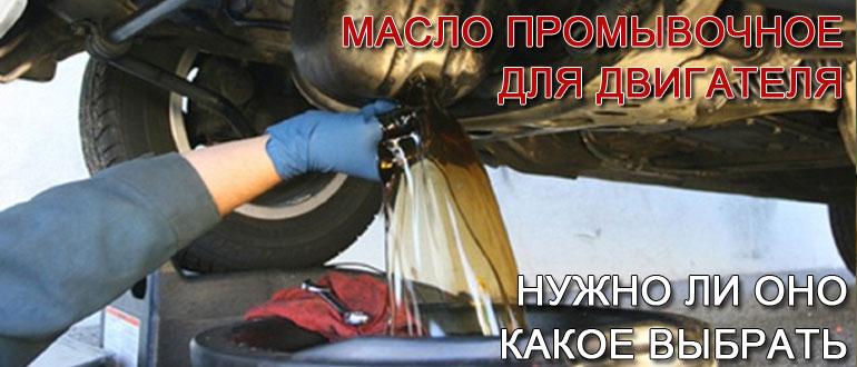 Масло промывочное для двигателя