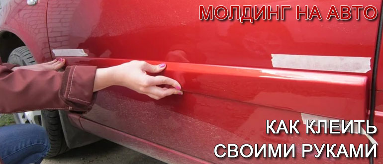 Молдинг на авто