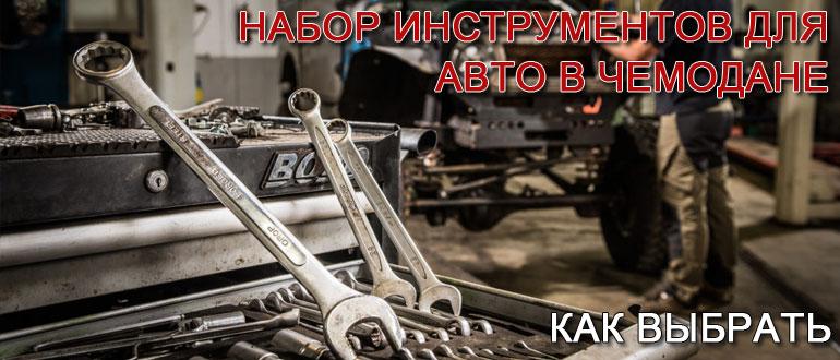 Набор инструментов для авто в чемодане