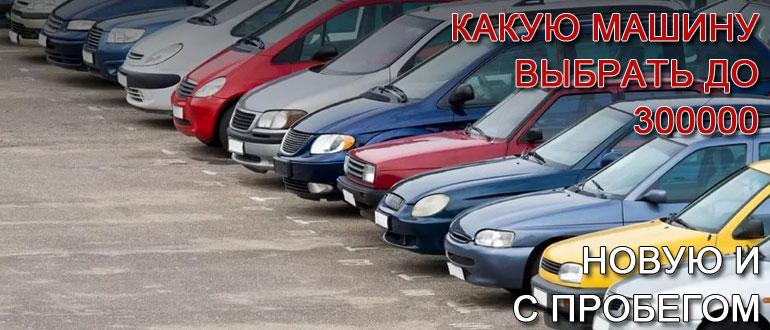 Какую машину купить за 300000