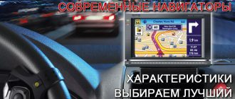 Современные навигаторы
