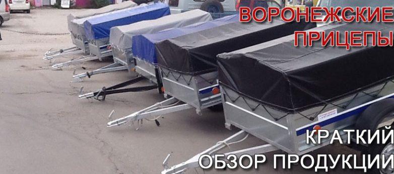 Воронежские прицепы
