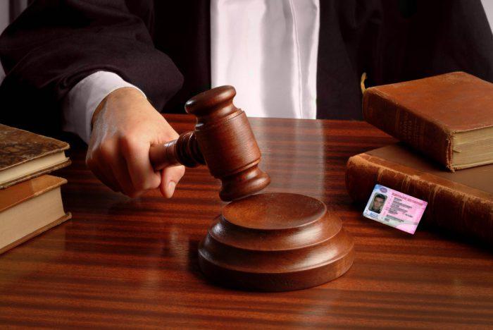 лишение прав