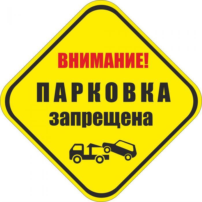 стоянка запрещена знак