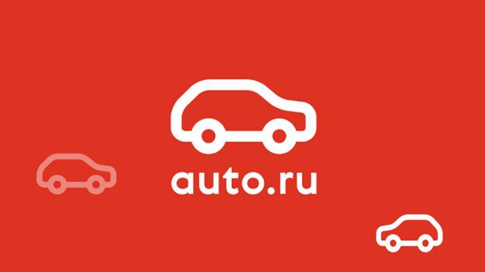 авто ру