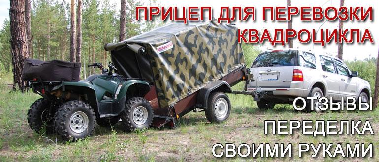 Прицеп для перевозки квадроцикла