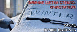 Зимние щетки стеклоочистителя