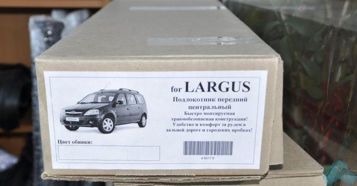 ларгус подлокотник