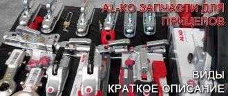 AL-KO комплектующие для прицепов