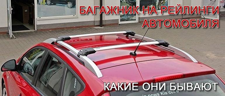 Bagazhnik-na-rejlingi-avtomobilya.jpg