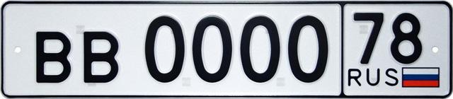 Номера регионов России на автомобилях