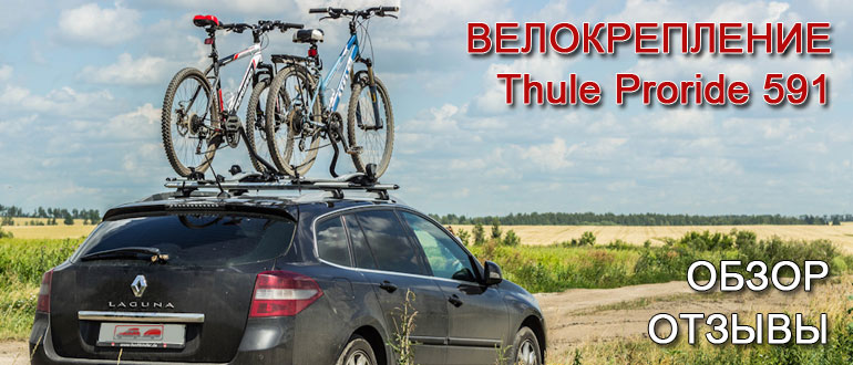 Thule Proride 591: обзор велокрепления, отзывы владельцев