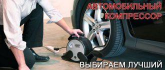 Avtomobilnyj-kompressor-330x140