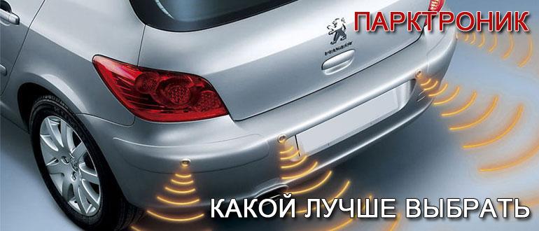 Parktronik - Устройство стартера с редуктором
