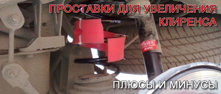 Prostavki dlya uvelicheniya klirensa - Установка проставок ваз 2110 задних