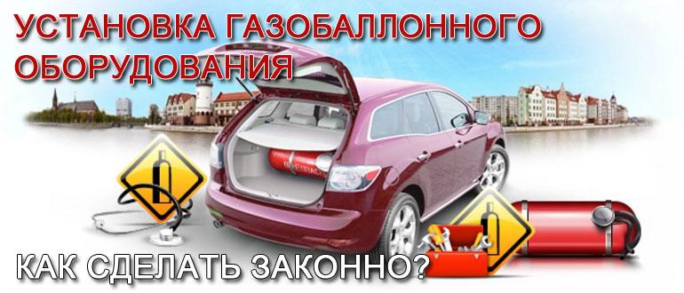 Порядок установки газового оборудования на автомобиль