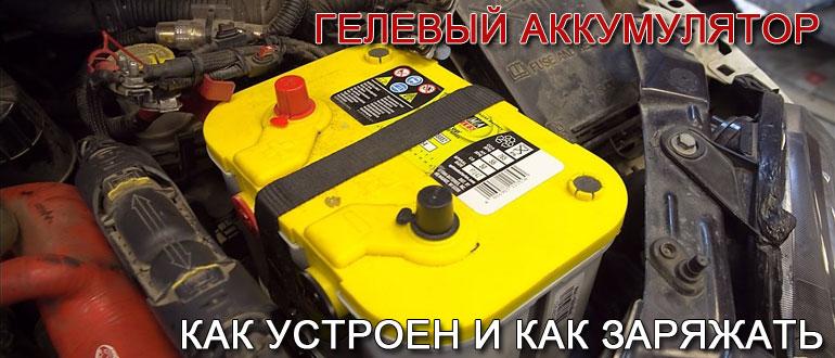 Гелевый аккумулятор
