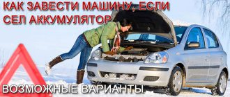 Как завести машину, если сел аккумулятор