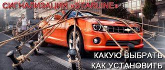 Сигнализация Starline