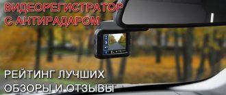 Videoregistrator-s-antiradarom-330x140