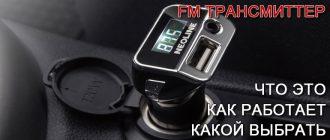 FM трансмиттер