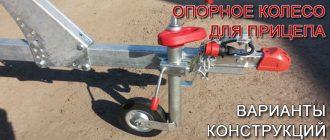 Опорное колесо для прицепа
