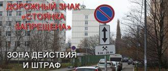 Знак Стоянка запрещена