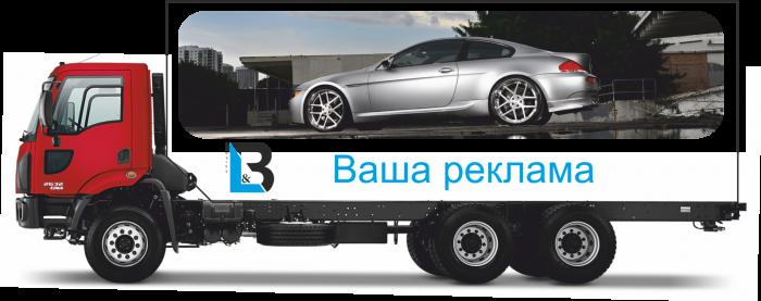 Реклама на грузовые авто за деньги новосибирск автосалоны новых машин в москве