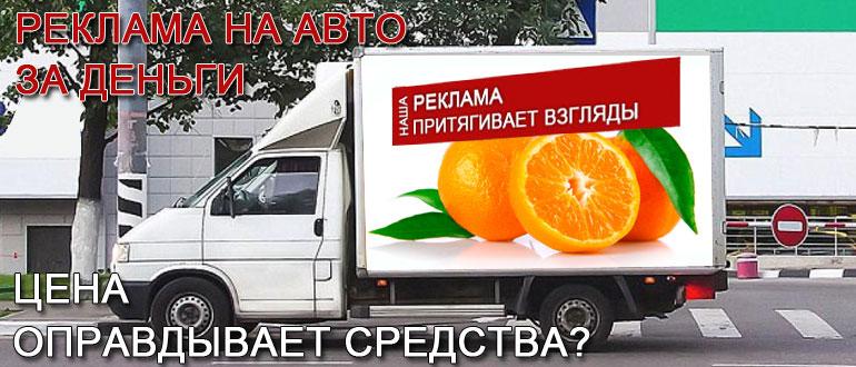 Реклама на моем авто за деньги в нижнем новгороде купить авто в автосалоне киа москва