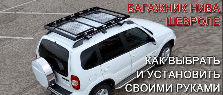 Багажник Нива Шевроле