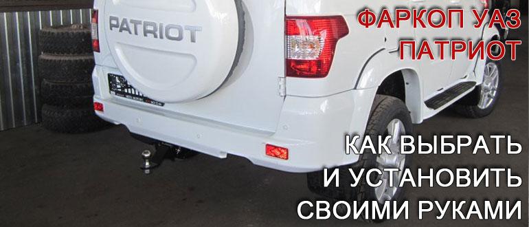 Фаркоп УАЗ Патриот