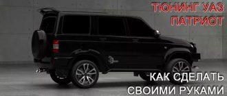 Тюнинг УАЗ Патриот