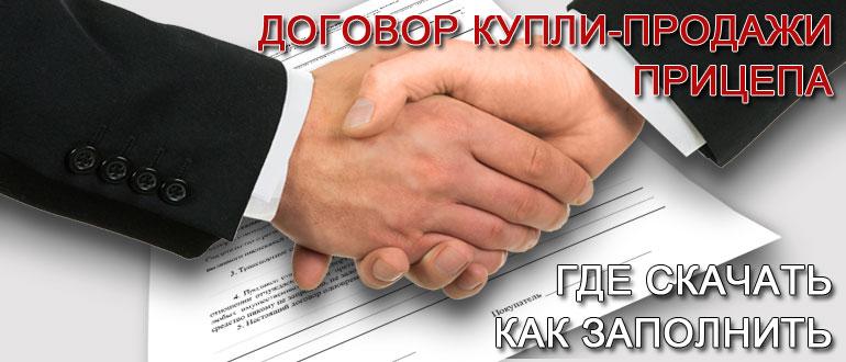 Договор купли продажи прицепа