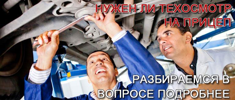 Нужен ли техосмотр для прицепа легкового автомобиля