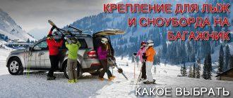 Крепления для лыж и сноуборда