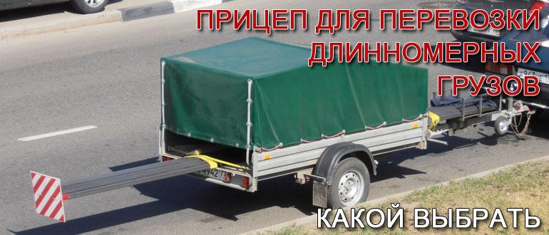 Прицеп для перевозки длинномерных грузов