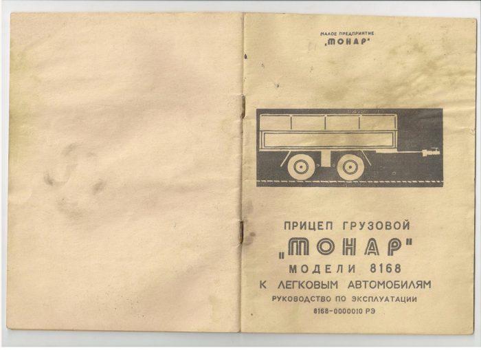 тонар 8168