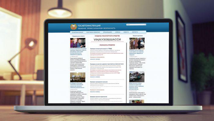 онлайн регистрация авто гибдд