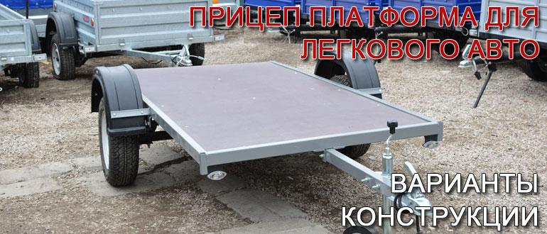 Прицеп-платформа