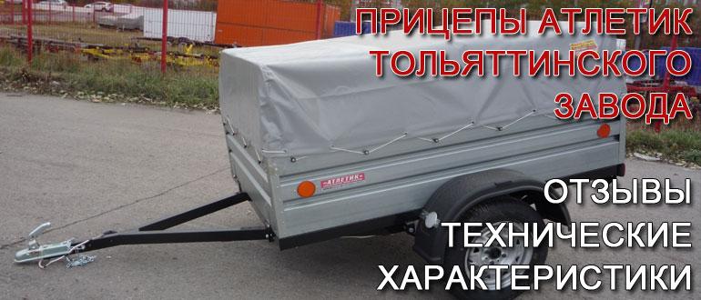 Прицеп Атлетик