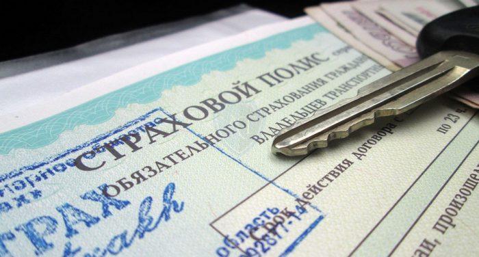 страховка прицеп документы
