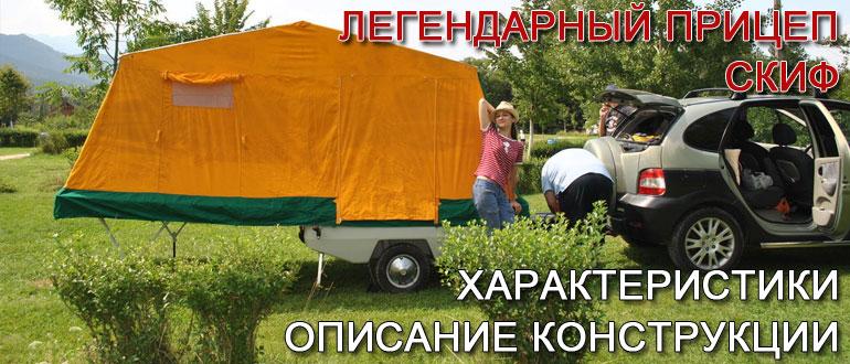 Прицеп Скиф