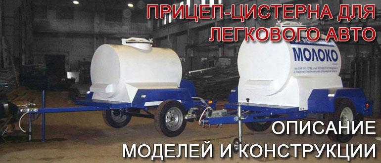 Прицеп цистерна