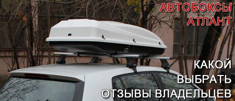 Автобокс Атлант