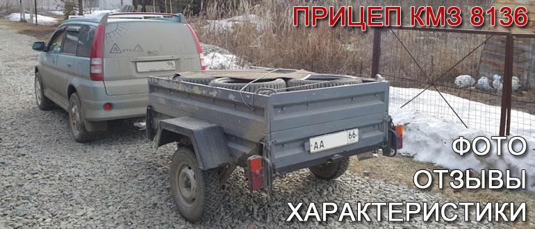 Прицеп КМЗ-8136