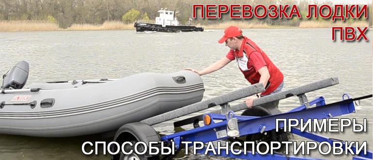 Первозка лодки